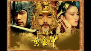 Jay Chou, Chow Yun Fat and Gong Li in Curse of the Golden Flower Chinese Movie