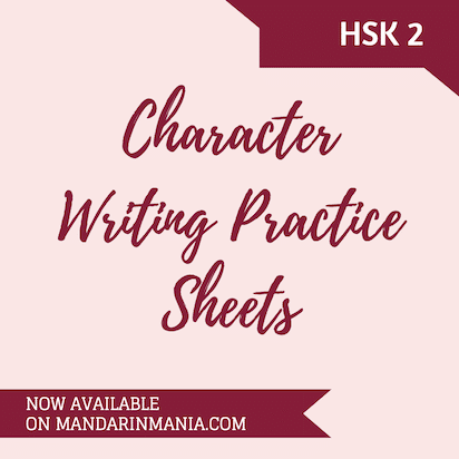 Chinese Character Writing Practice Sheets Now Available
