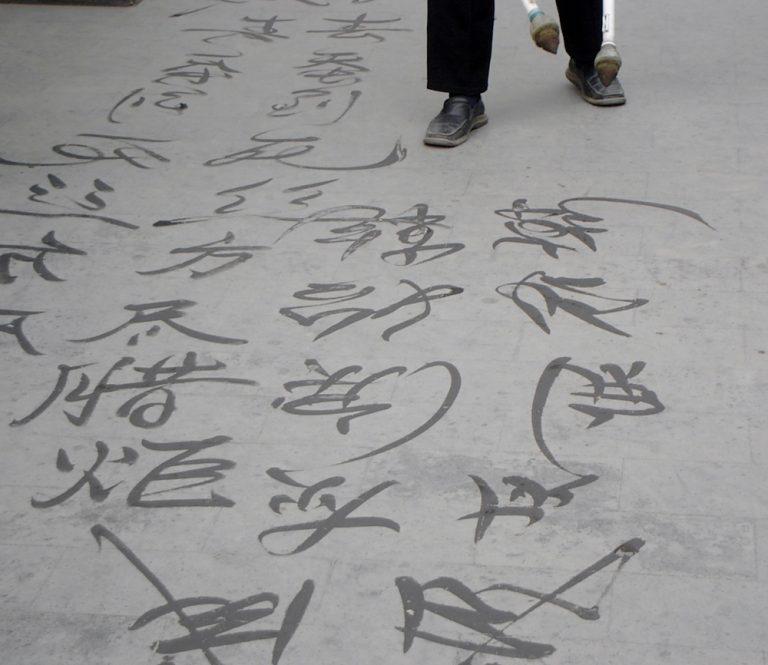 Chinese Street Graffiti - Learn to Write Chinese