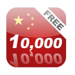 Learn Chinese 10000