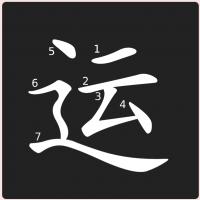 hsk 2 yun