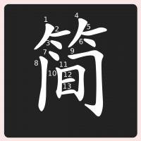 hsk 3 jian 3