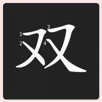 hsk 3 shuang